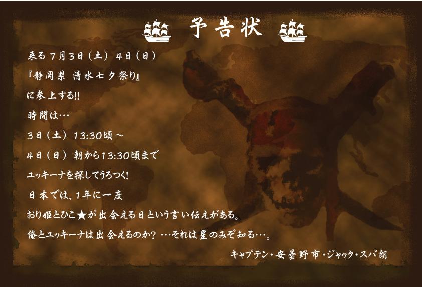 2010清水七夕祭り.jpg